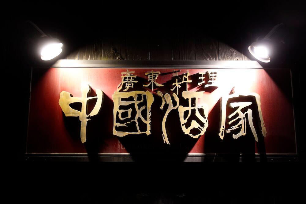 中華酒家の外観
