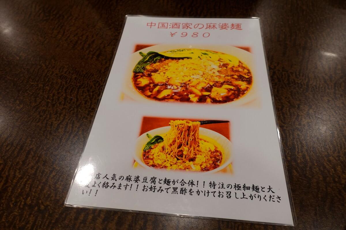 中華酒家のメニュー