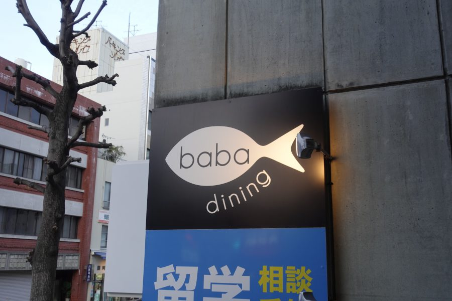 baba diningの外観02