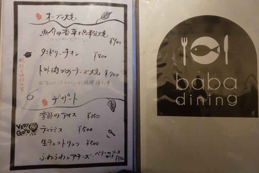 baba diningのメニュー02