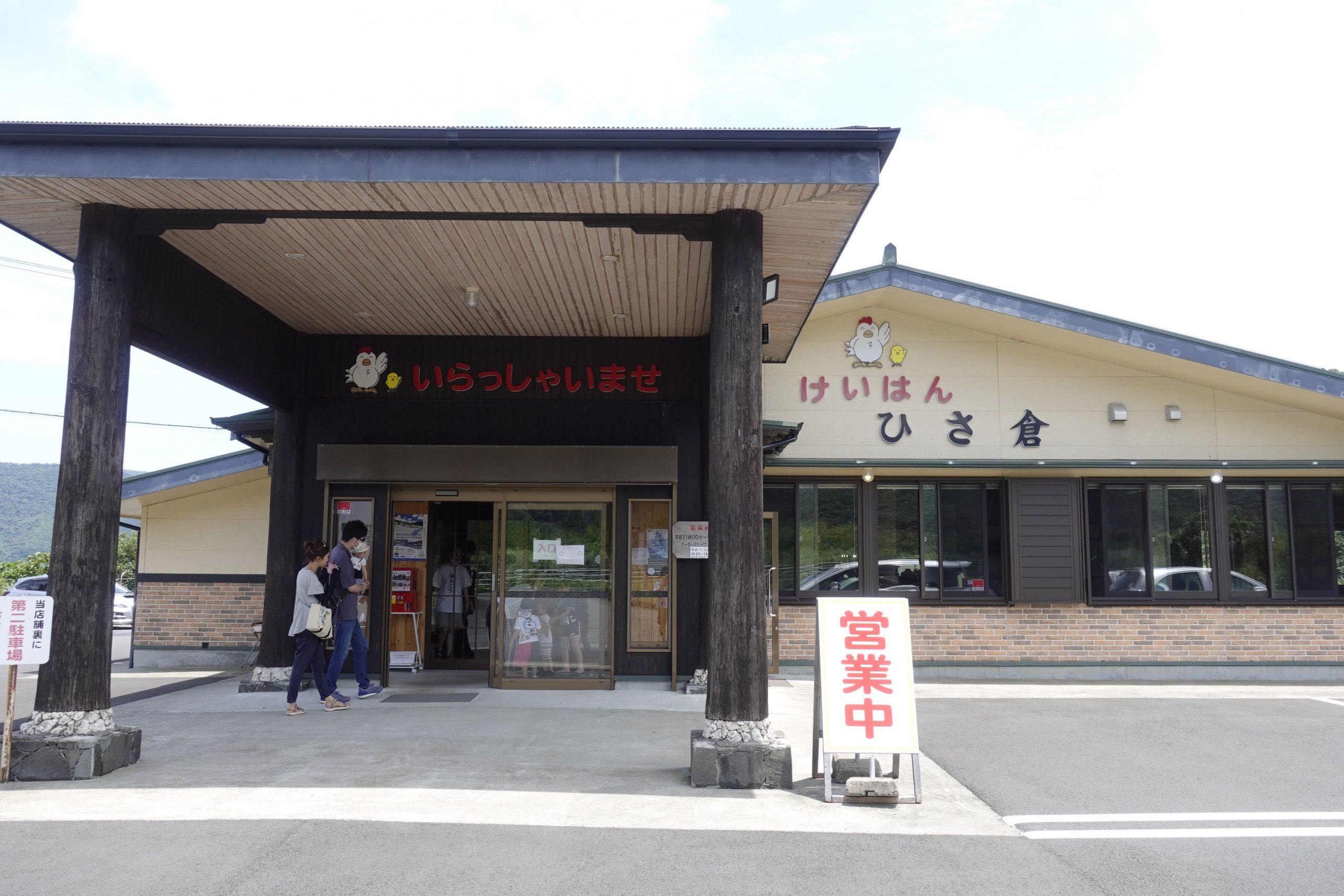 奄美大島ひさくら外観