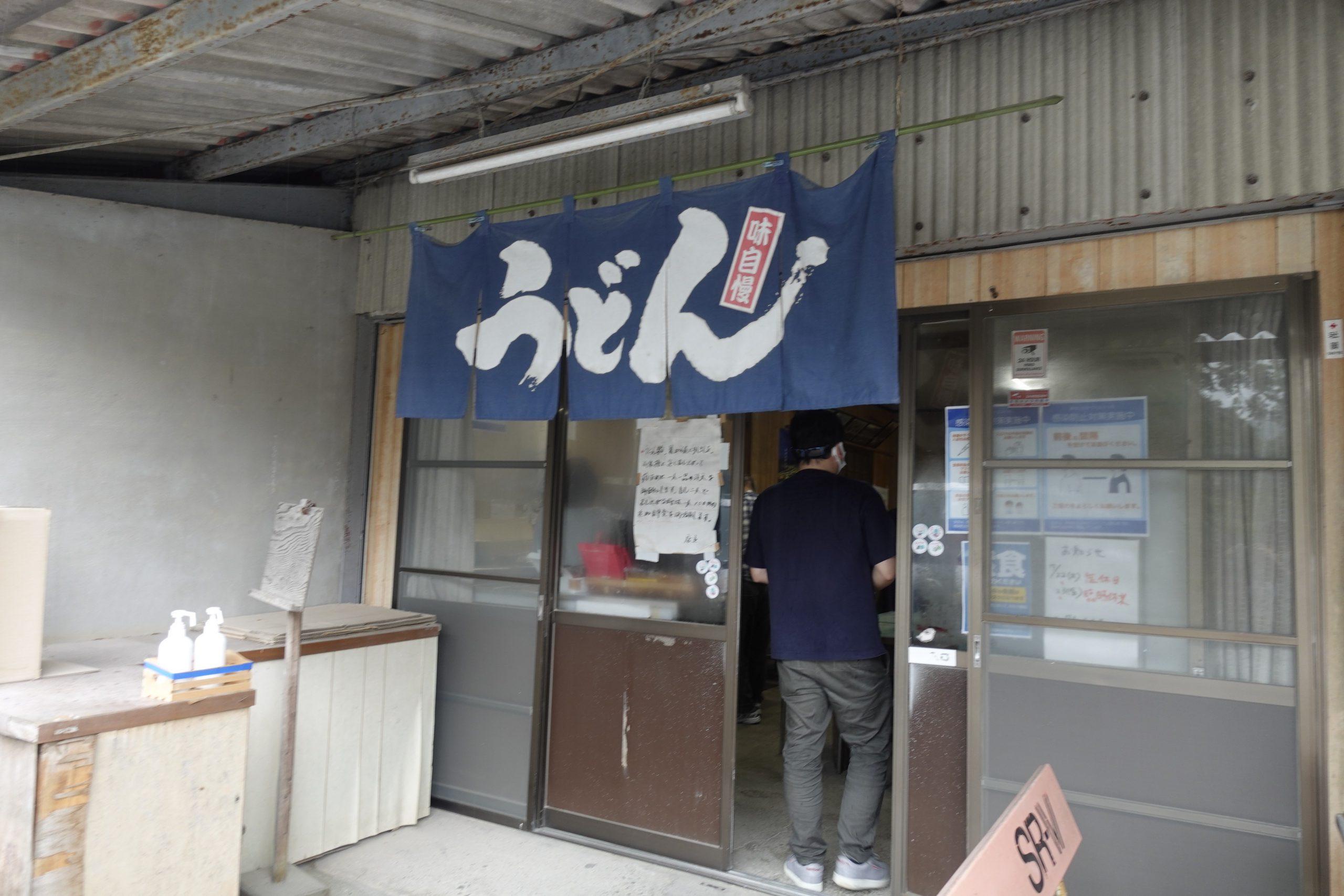 山内うどん外観01