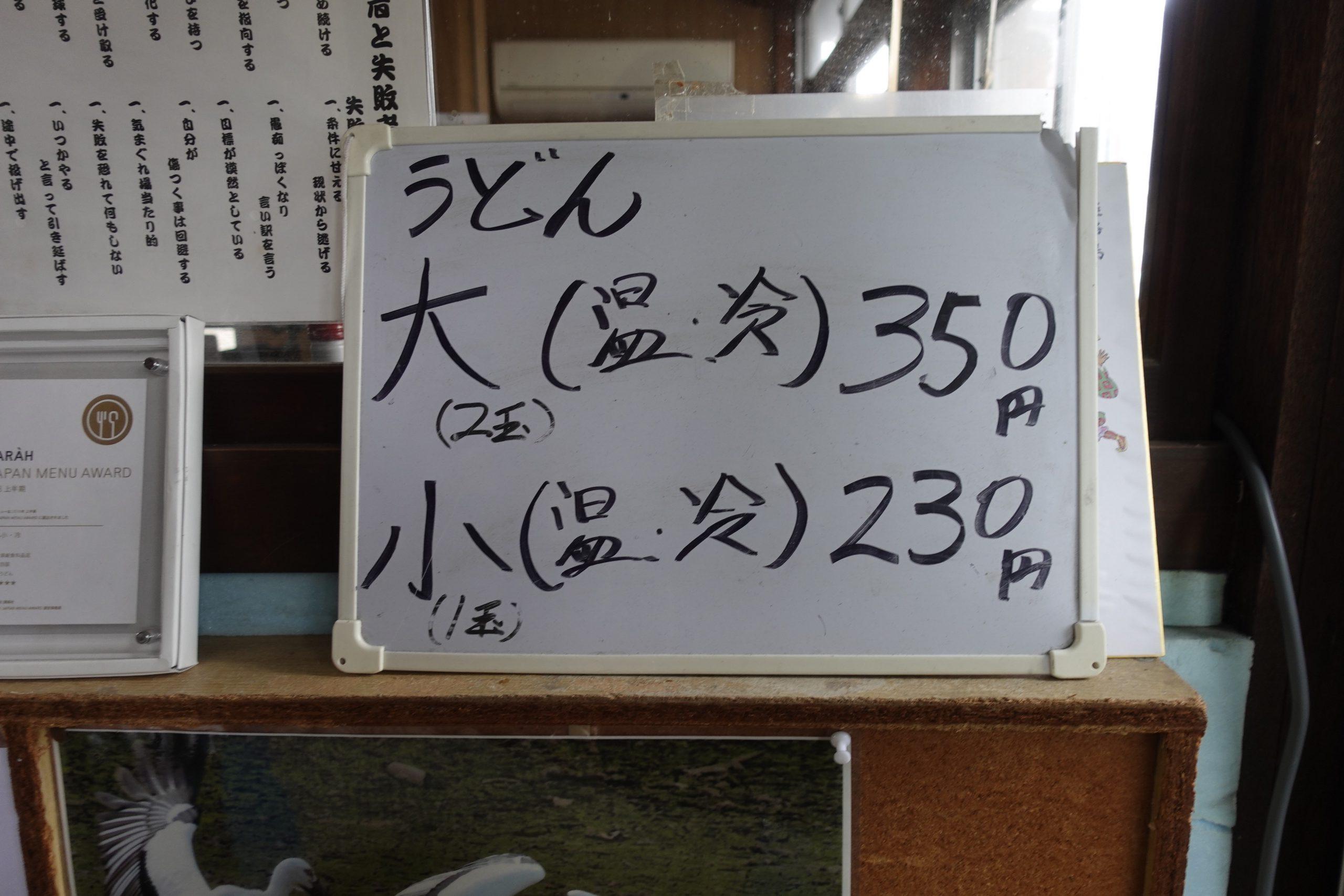 須崎食料品メニュー01