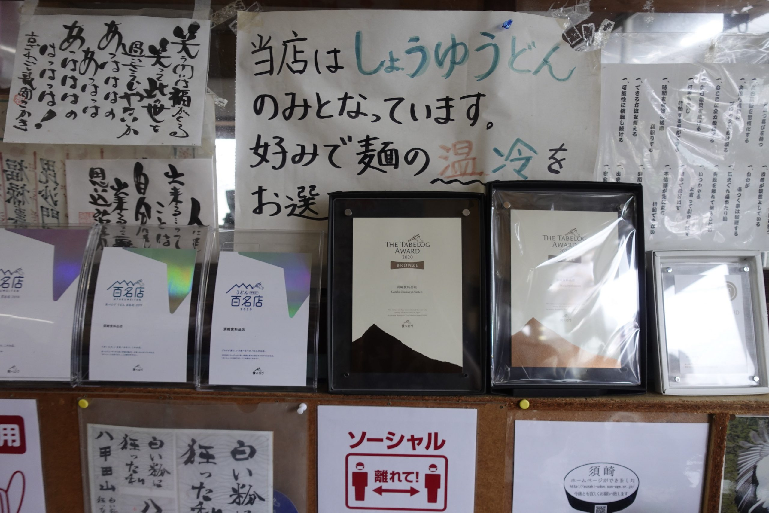 須崎食料品メニュー02