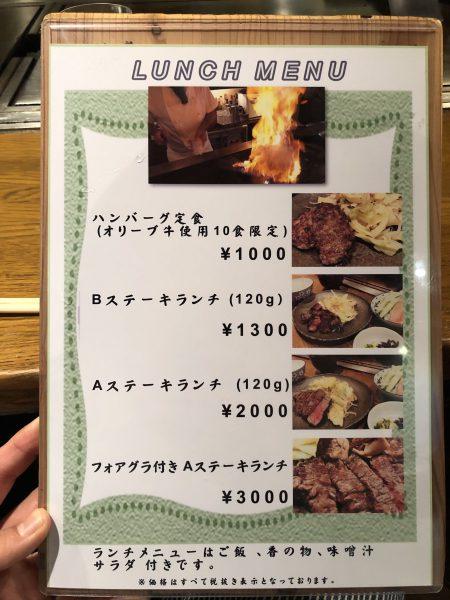 ステーキ石田メニュー