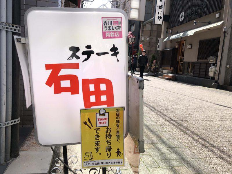 ステーキ石田外観01