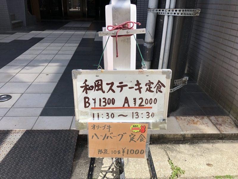 ステーキ石田外観02