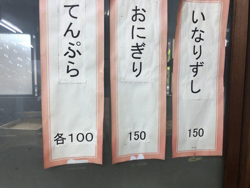 藤村製麺所のメニュー03