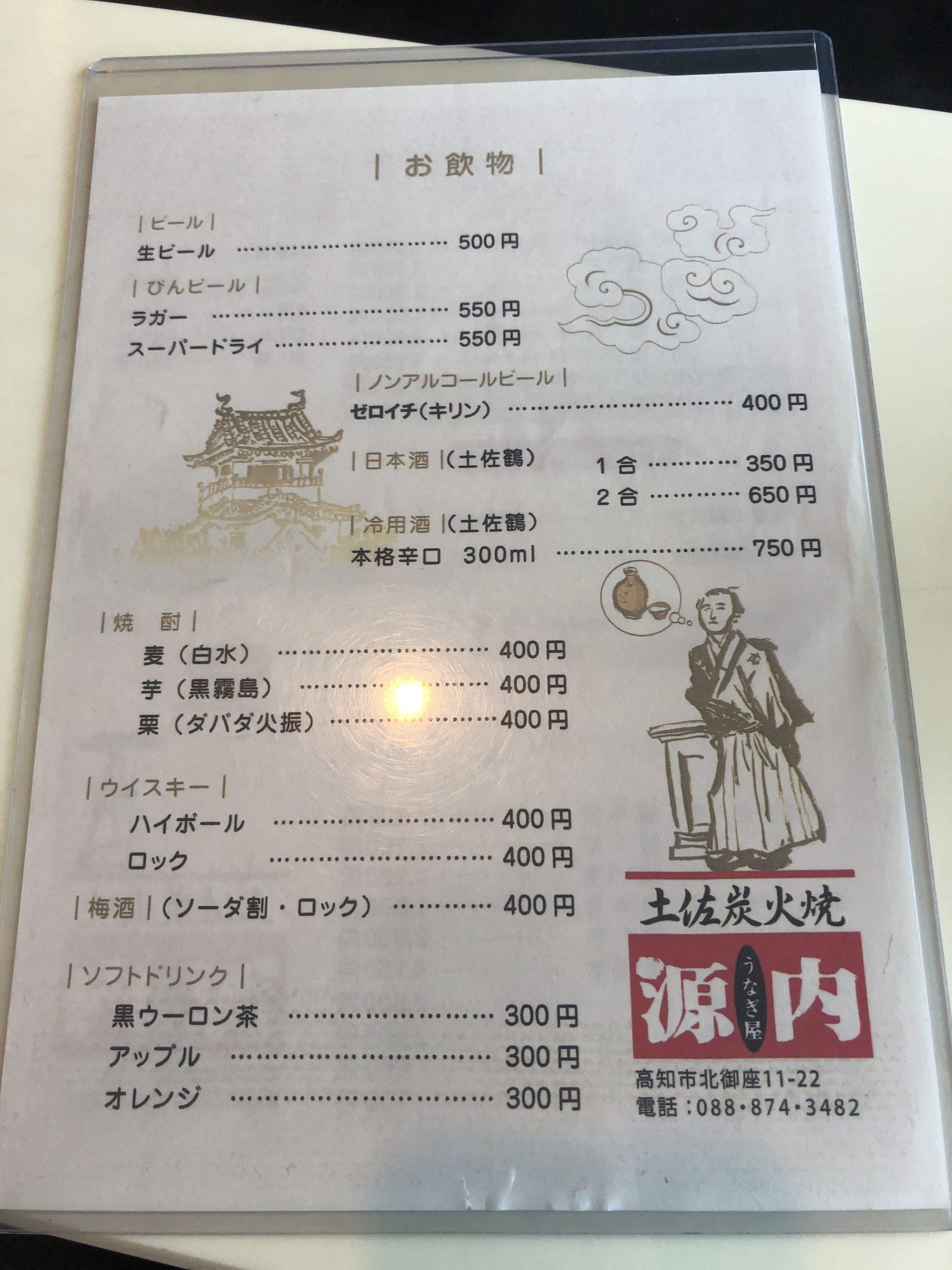 うなぎ屋メニュー01